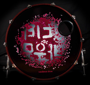 namdemun drums: every beat a hit